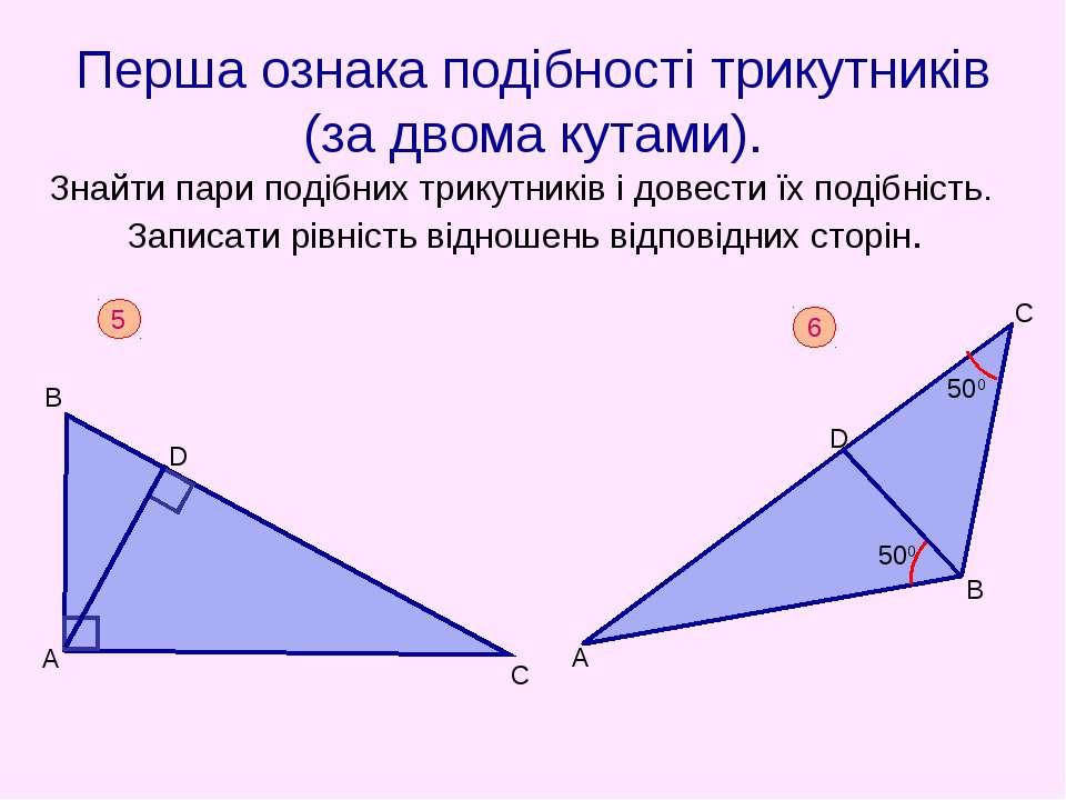 Перша ознака подібності трикутників (за двома кутами). Знайти пари подібних т...