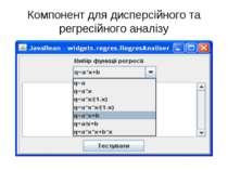 Компонент для дисперсійного та регресійного аналізу