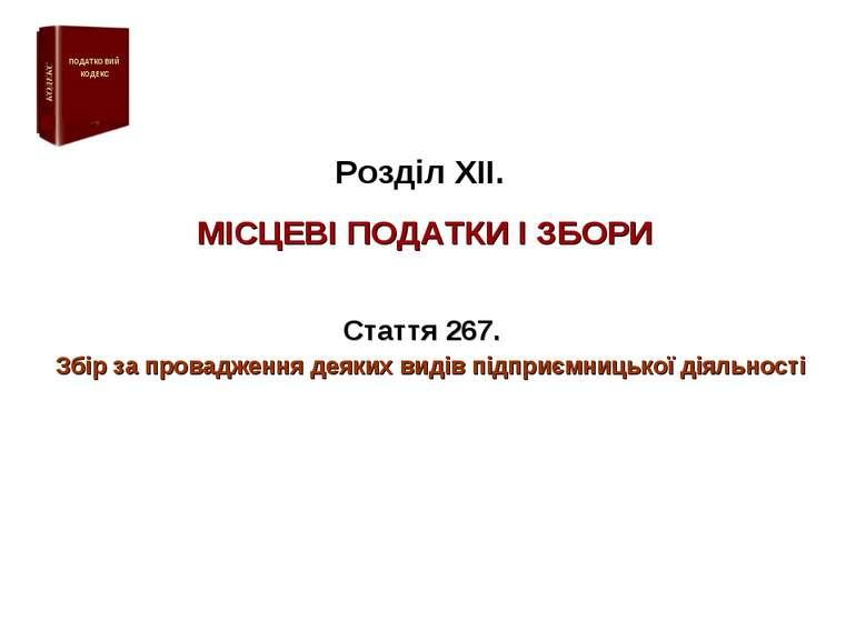 Розділ XII. МІСЦЕВІ ПОДАТКИ І ЗБОРИ Стаття 267. Збір за провадження деяких ви...