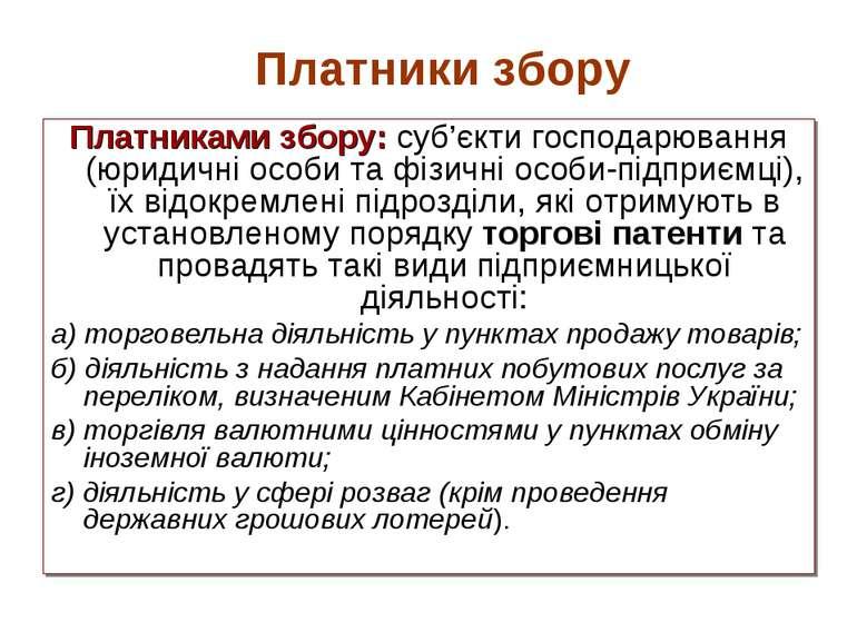 Платники збору Платниками збору: суб'єкти господарювання (юридичні особи та ф...