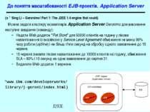 До поняття масштабованості EJB-проектів. Application Server (з (*) Sing Li – ...