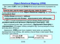 Object-Relational Mapping (ORM). Для деяких EJB (а саме для Entity-бінів) мож...