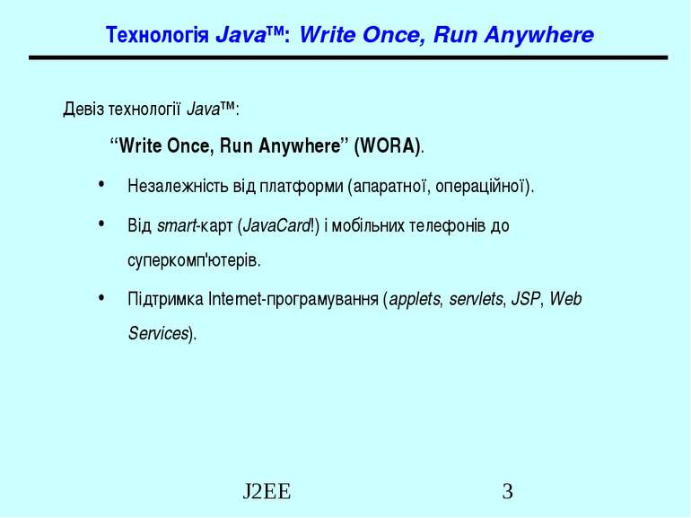 "Технологія Java™: Write Once, Run Anywhere Девіз технології Java™: ""Write Onc..."