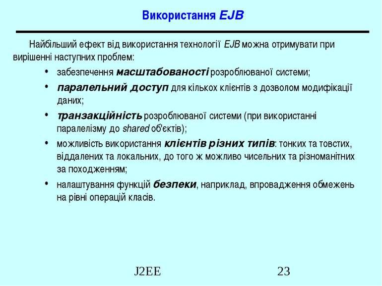 Використання EJB Найбільший ефект від використання технології EJB можна отрим...
