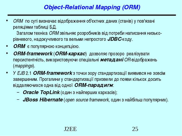 Object-Relational Mapping (ORM) ORM по суті визначає відображення об'єктних д...