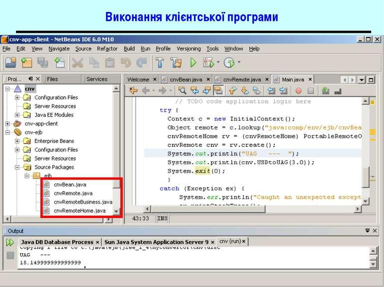Виконання клієнтської програми J2EE