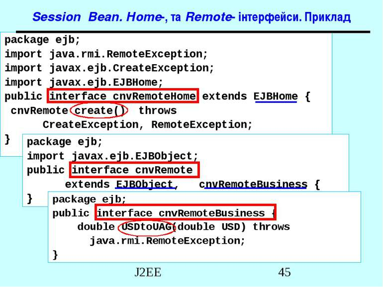 Session Bean. Home-, та Remote- інтерфейси. Приклад package ejb; import java....