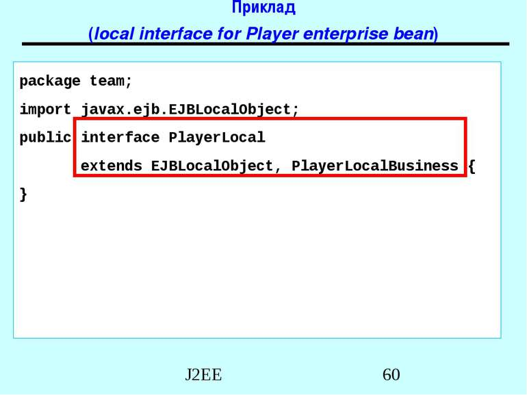 Приклад (local interface for Player enterprise bean) package team; import jav...