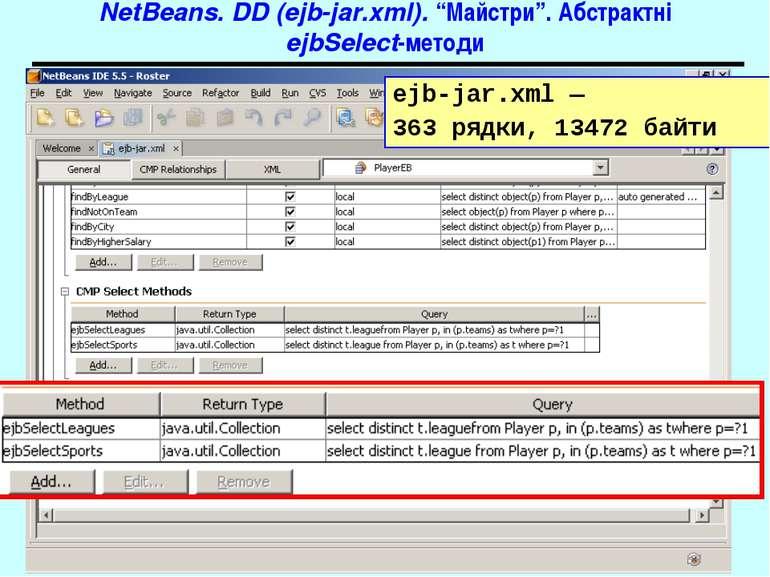 """NetBeans. DD (ejb-jar.xml). """"Майстри"""". Абстрактні ejbSelect-методи ejb-jar.xm..."""