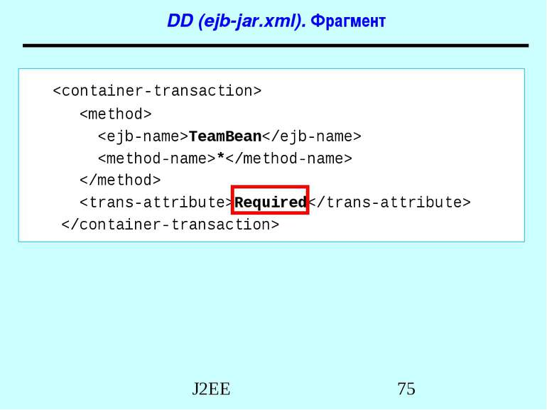DD (ejb-jar.xml). Фрагмент TeamBean * Required J2EE