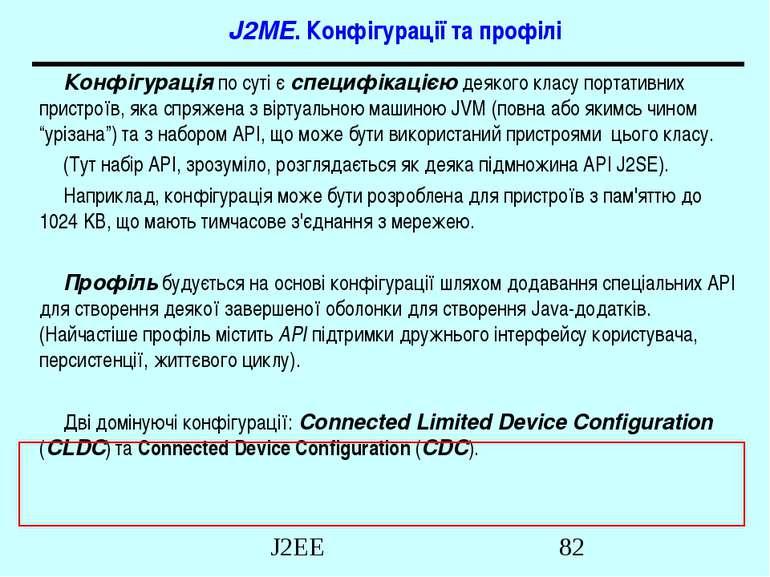 J2ME. Конфігурації та профілі Конфігурація по суті є специфікацією деякого кл...