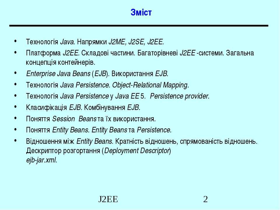 Зміст Технологія Java. Напрямки J2ME, J2SE, J2EE. Платформа J2EE. Складові ча...