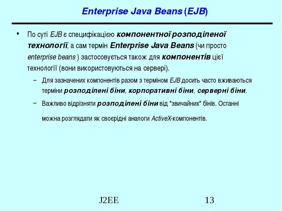 Enterprise Java Beans (EJB) По суті EJB є специфікацією компонентної розподіл...