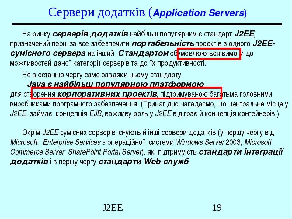 Сервери додатків (Application Servers) На ринку серверів додатків найбільш по...