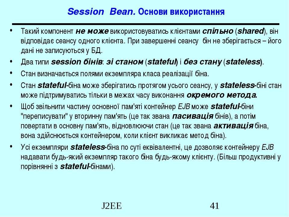 Session Bean. Основи використання Такий компонент не може використовуватись к...