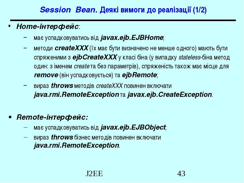 Session Bean. Деякі вимоги до реалізації (1/2) Home-інтерфейс: має успадковув...
