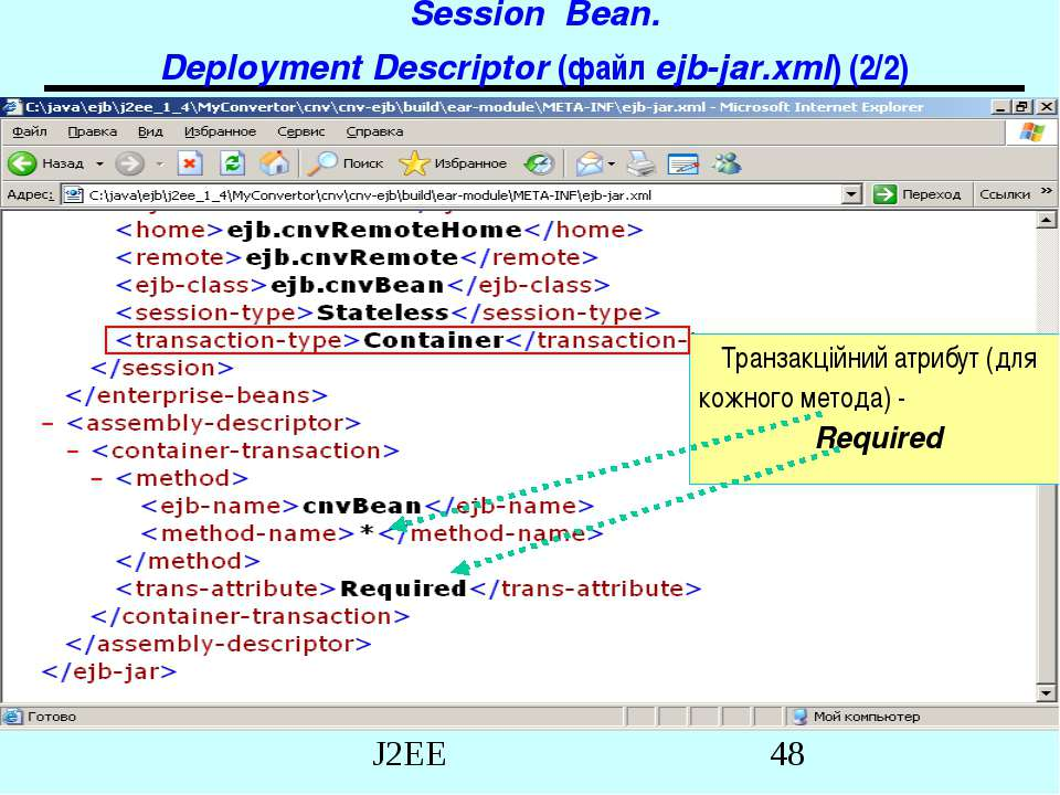 Session Bean. Deployment Descriptor (файл ejb-jar.xml) (2/2) Транзакційний ат...