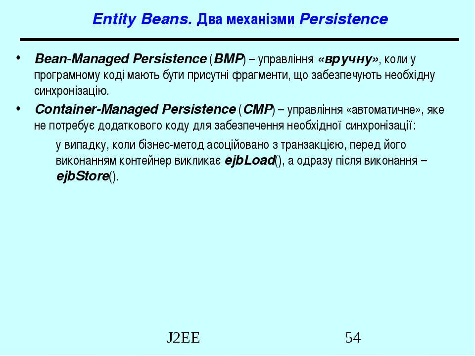 Entity Beans. Два механізми Persistence Bean-Managed Persistence (BMP) – упра...