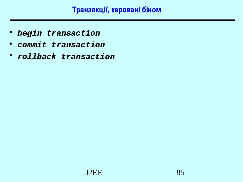 Транзакції, керовані біном begin transaction commit transaction rollback tran...