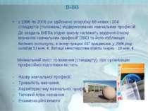 ВІВВ з 1996 по 2006 рік здійснено розробку 68 нових і 204 стандартів (положен...