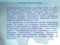 Інститут Фрауенгофер Інститут економіки й організації труда Фрауенгофер має ф...