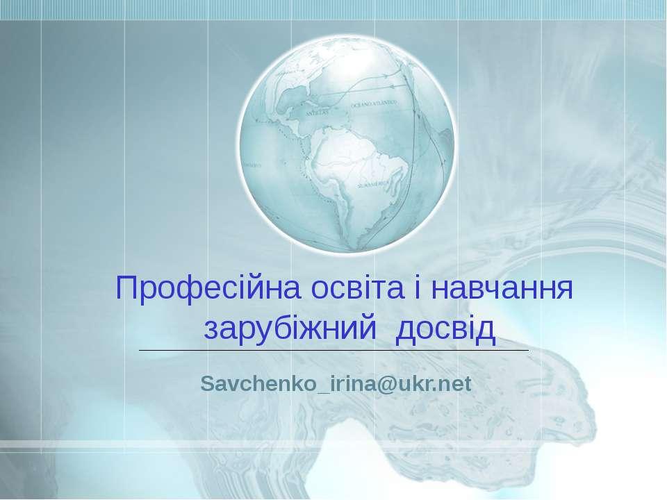 Професійна освіта і навчання зарубіжний досвід Savchenko_irina@ukr.net