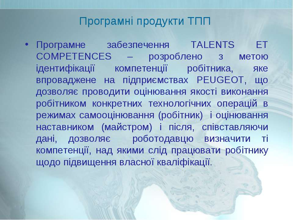 Програмні продукти ТПП Програмне забезпечення TALENTS ET COMPETENCES – розроб...