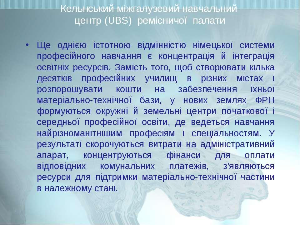 Кельнський міжгалузевий навчальний центр (UBS) ремісничої палати Ще однією іс...