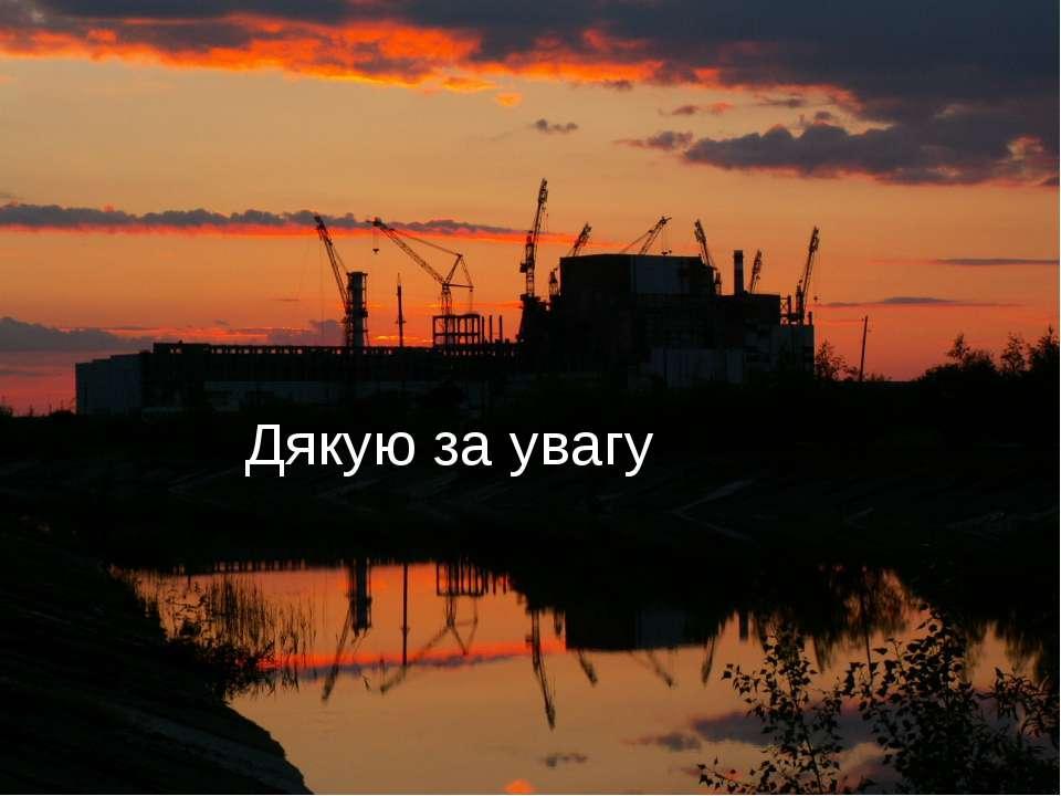 """ДСНВП """"ЕКОЦЕНТР"""" ВІПРДР Дякую за увагу"""