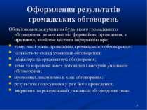 * Оформлення результатів громадських обговорень Обов'язковим документом будь-...