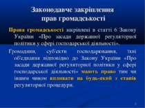 * Законодавче закріплення прав громадськості Права громадськості закріплені в...