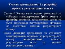 * Участь громадськості у розробці проекту регуляторного акта Стаття 6 Закону ...