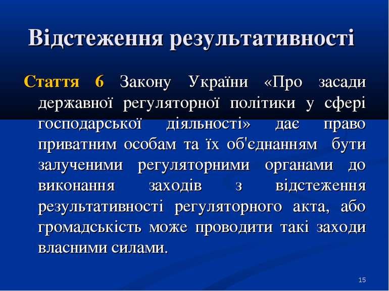 * Відстеження результативності Стаття 6 Закону України «Про засади державної ...