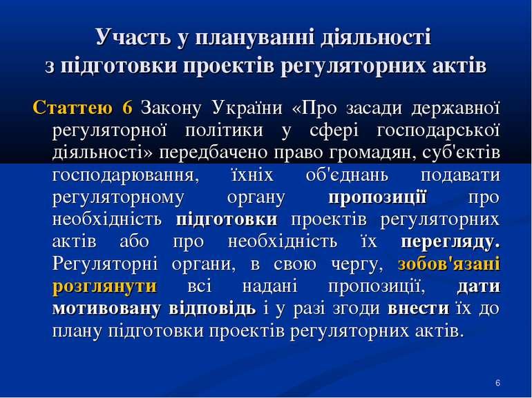 * Участь у плануванні діяльності з підготовки проектів регуляторних актів Ста...
