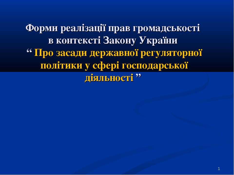 """* Форми реалізації прав громадськості в контексті Закону України """" Про засади..."""