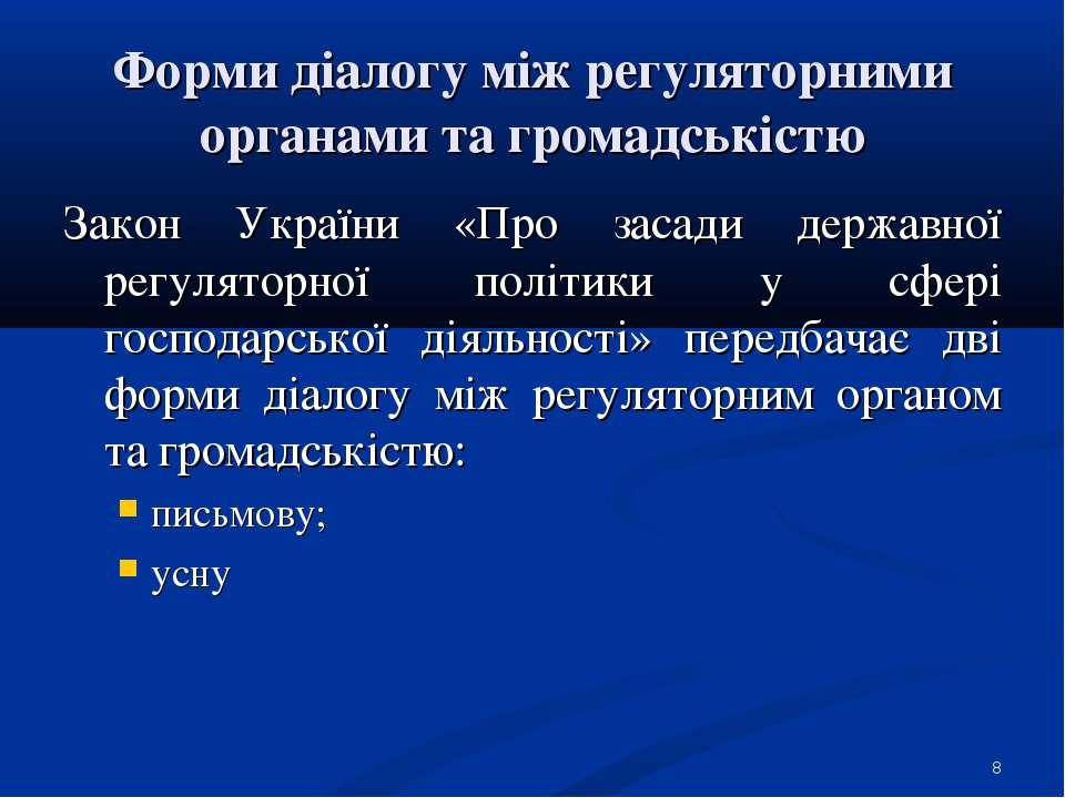 * Форми діалогу між регуляторними органами та громадськістю Закон України «Пр...