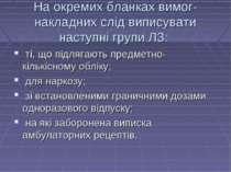На окремих бланках вимог-накладних слід виписувати наступні групи ЛЗ: ті, що ...