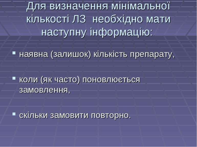 Для визначення мінімальної кількості ЛЗ необхідно мати наступну інформацію: н...