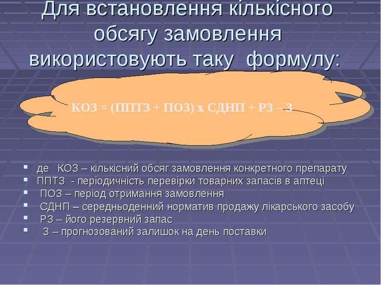 Для встановлення кількісного обсягу замовлення використовують таку формулу: д...
