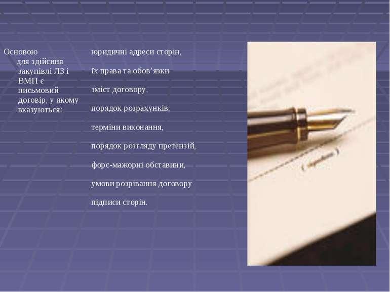 Основою для здійсння закупівлі ЛЗ і ВМП є письмовий договір, у якому вказують...