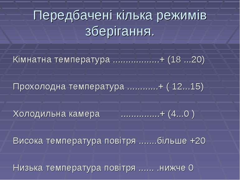 Передбачені кілька режимів зберігання. Кімнатна температура ....................