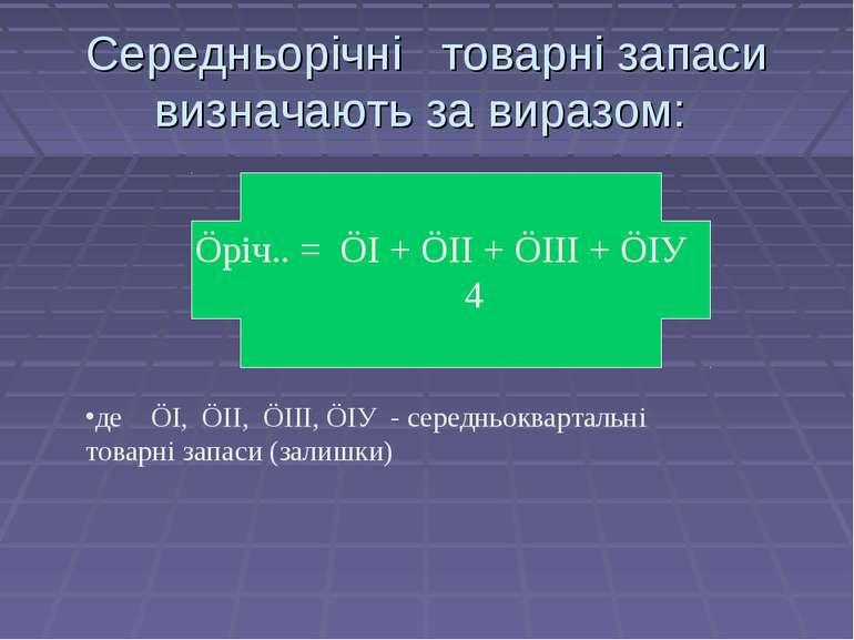 Середньорічні товарні запаси визначають за виразом: Öріч.. = ÖІ + ÖІІ + ÖІІІ ...