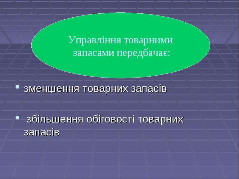 зменшення товарних запасів збільшення обіговості товарних запасів Управління ...