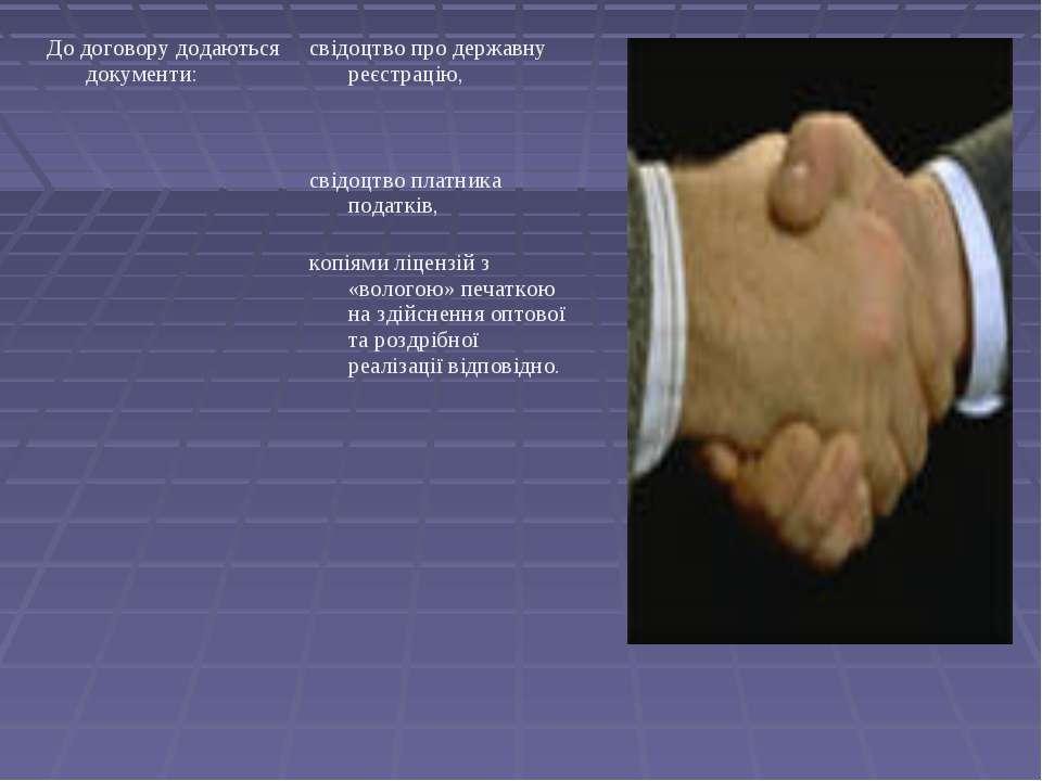 До договору додаються документи: свідоцтво про державну реєстрацію, свідоцтво...