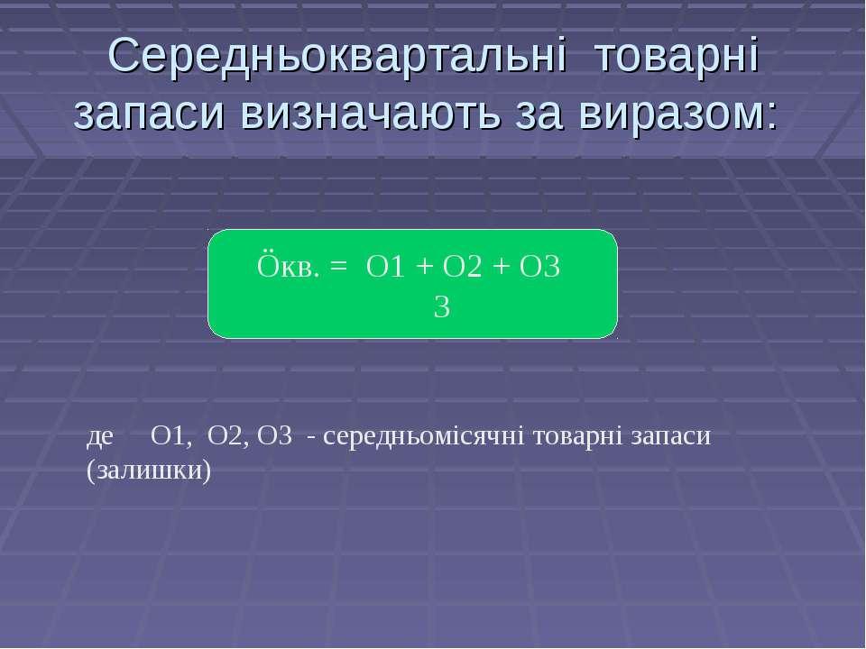 Середньоквартальні товарні запаси визначають за виразом: Öкв. = О1 + О2 + О3 ...