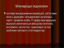 Міжнародні відносини система міждержавних взаємодій, суб'єктами яких є держав...
