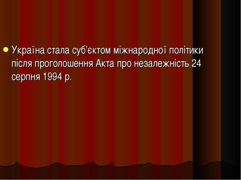 Україна стала суб'єктом міжнародної політики після проголошення Акта про неза...
