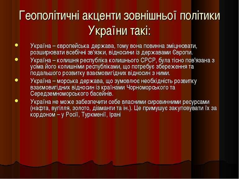 Геополітичні акценти зовнішньої політики України такі: Україна – європейська ...