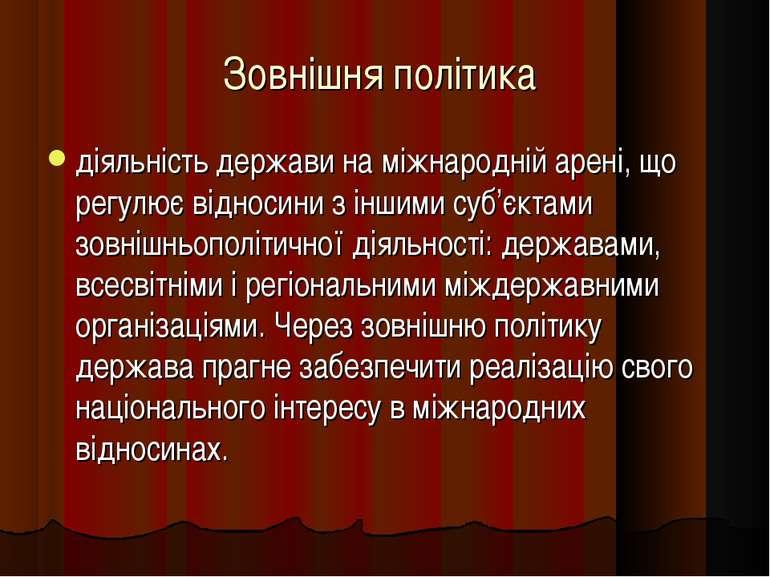 Зовнішня політика діяльність держави на міжнародній арені, що регулює відноси...