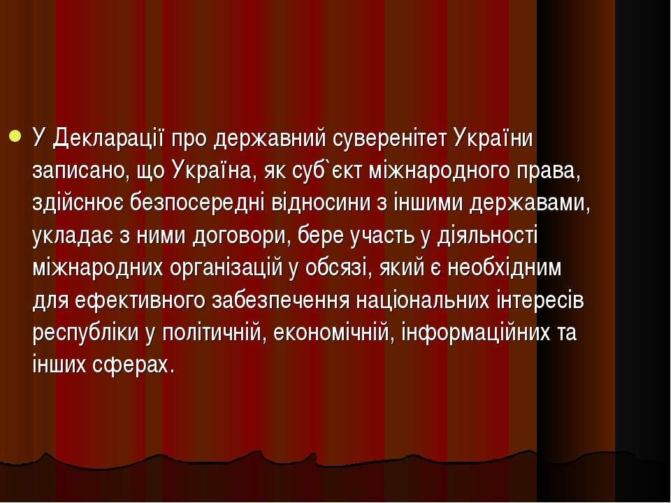 У Декларації про державний суверенітет України записано, що Україна, як суб`є...